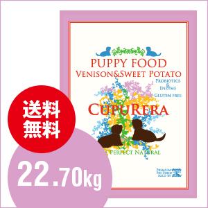 【送料無料】クプレラCUPURERA ベニソン&スイートポテト パピー 22.70kg