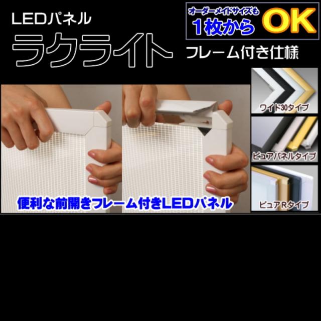 LEDパネル ラクライト フレーム付き仕様