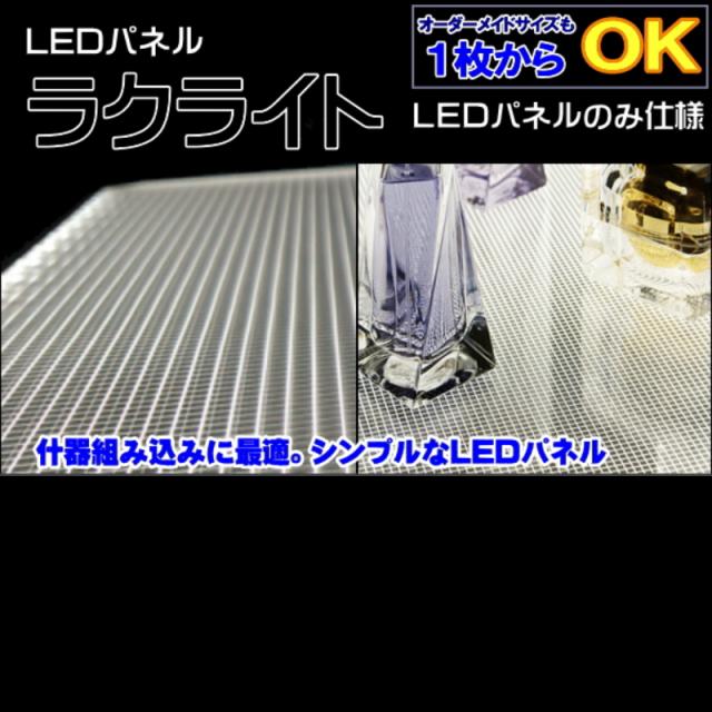 LEDパネル ラクライト LEDパネルのみ仕様