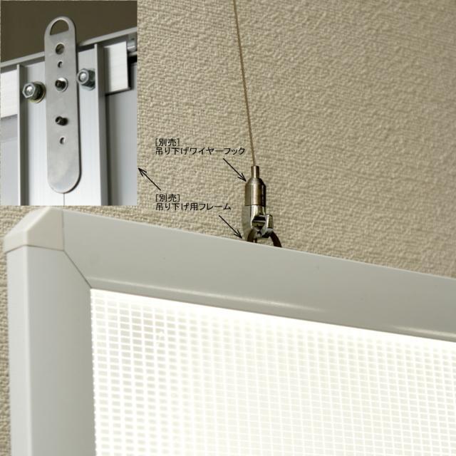 LEDパネル ラクライト フレーム付き仕様 吊り下げフレーム