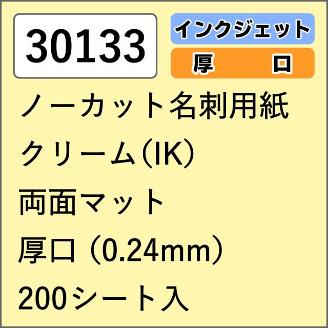 30133 ノーカット名刺用紙 クリーム(IK) 両面マット 厚口 200シート入