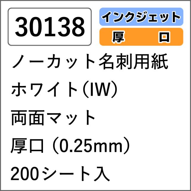 30138 ノーカット名刺用紙 ホワイト(IW) 両面マット 厚口 200シート入