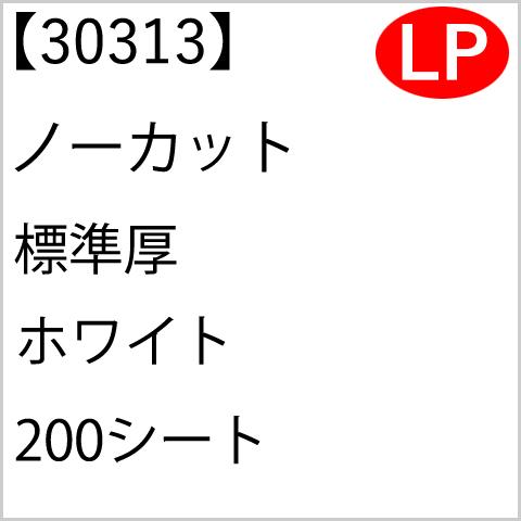 30313 ノーカット 標準厚 ホワイト 200シート