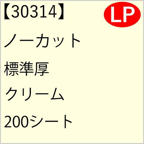 30314 ノーカット 標準厚 クリーム 200シート
