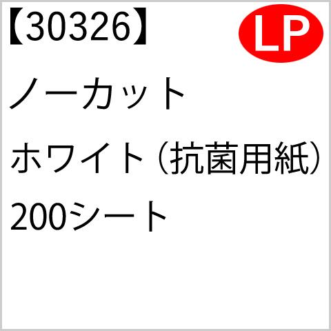 30326 ノーカット ホワイト(抗菌用紙) 200シート