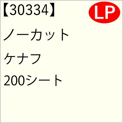 30334 ノーカット ケナフ 200シート
