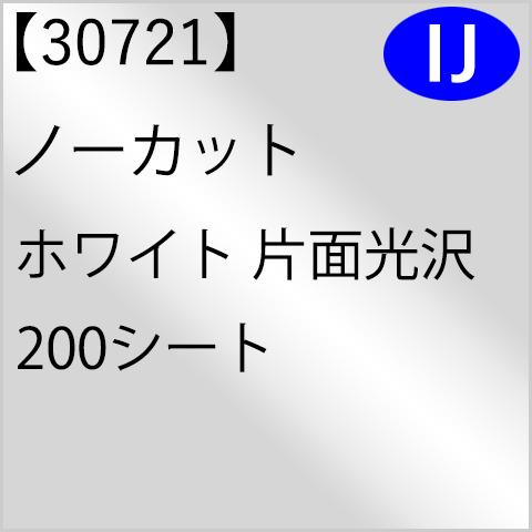 30721 ノーカット ホワイト 片面光沢 200シート