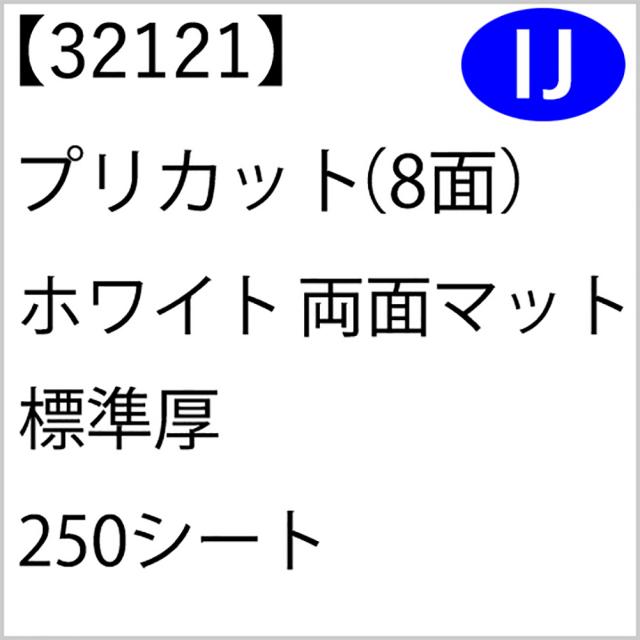 32121 プリカット(8面) ホワイト 両面マット 標準厚 250シート
