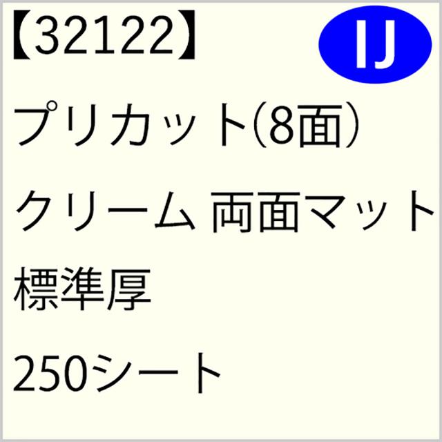 32122 プリカット(8面) クリーム 両面マット 標準厚 250シート