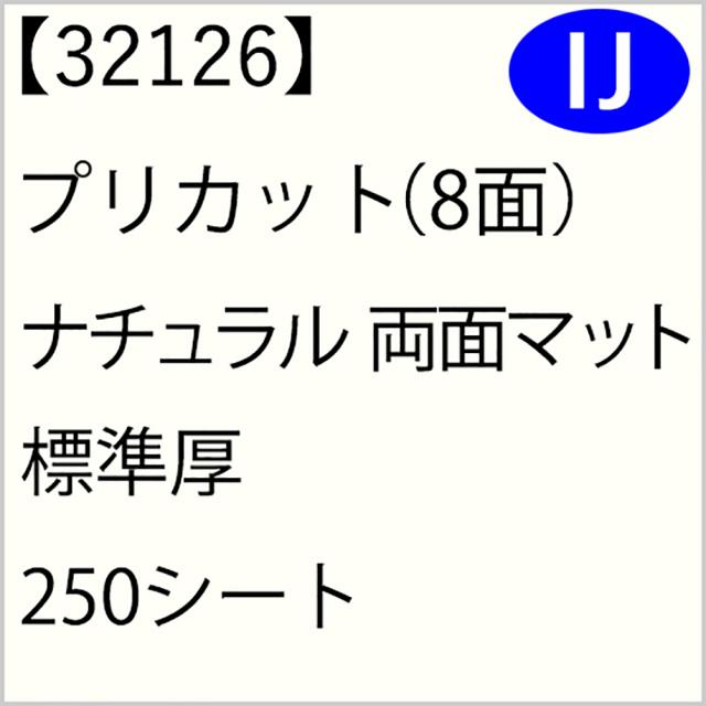 32126 プリカット(8面) ナチュラル 両面マット 標準厚 250シート