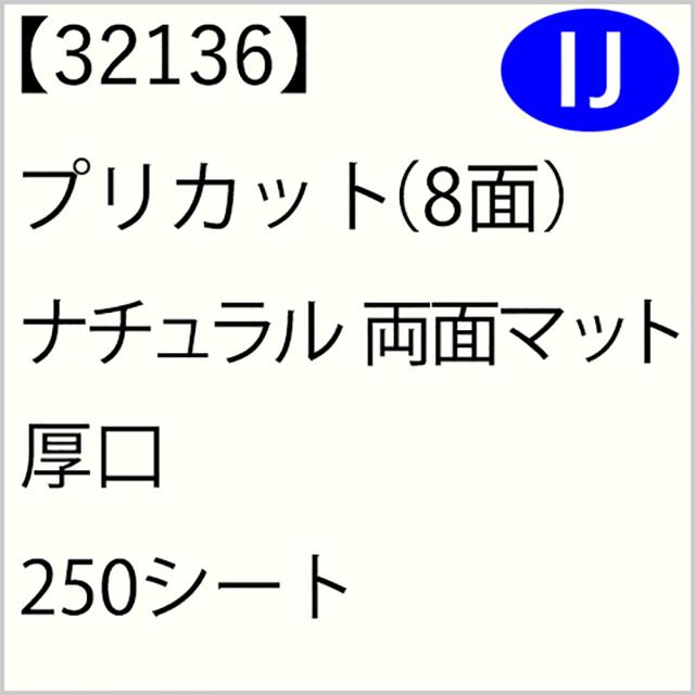 32136 プリカット(8面) ナチュラル 両面マット 厚口 250シート