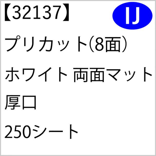 32137 プリカット(8面) ホワイト 両面マット 厚口 250シート
