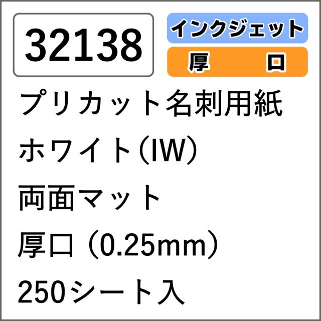 32138 プリカット(8面) ホワイト(IW)両面マット 厚口 250シート