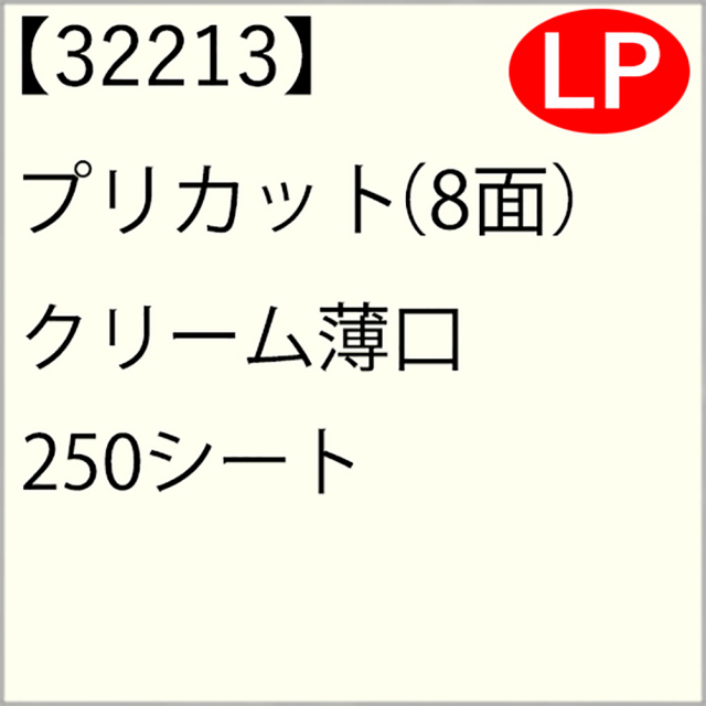 32213 プリカット(8面) クリーム薄口 250シート