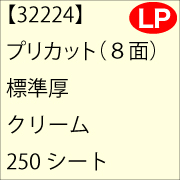 プリカット名刺用紙 32224_1.jpg