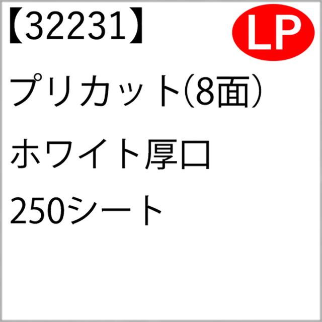 32231 プリカット(8面) ホワイト厚口 250シート