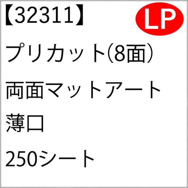 32311 プリカット(8面) 両面マットアート 薄口 250シート
