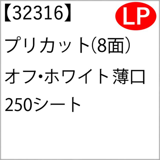 32316 プリカット(8面) オフ・ホワイト 薄口 250シート