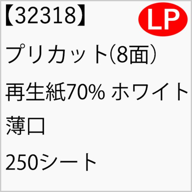 32318 プリカット(8面) 再生紙70% 薄口 ホワイト 250シート