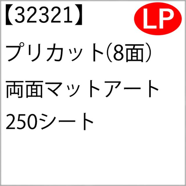 32321 プリカット(8面) 両面マットアート 250シート