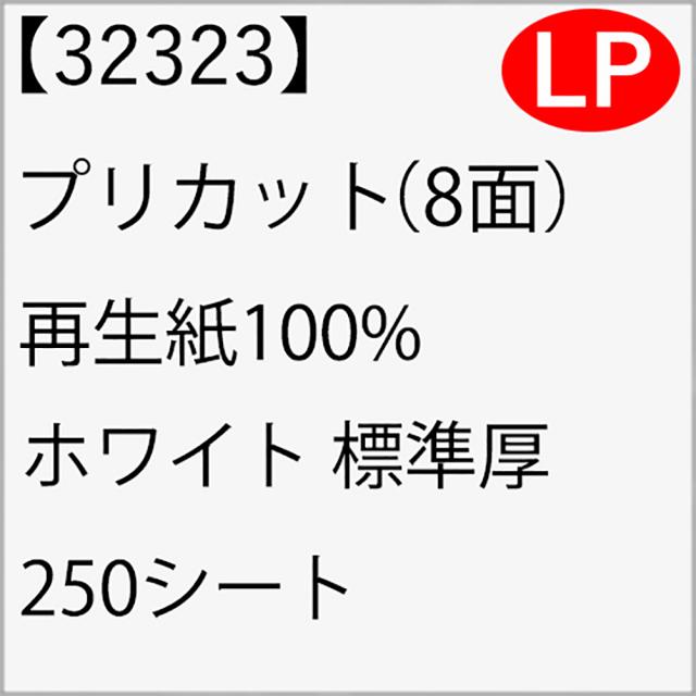 32323 プリカット(8面) 再生紙100% ホワイト 標準厚 250シート