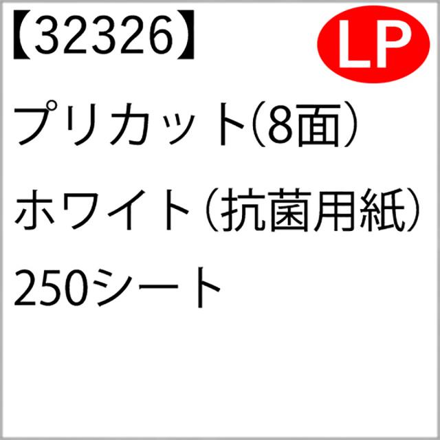 32326 プリカット(8面) ホワイト(抗菌用紙) 250シート