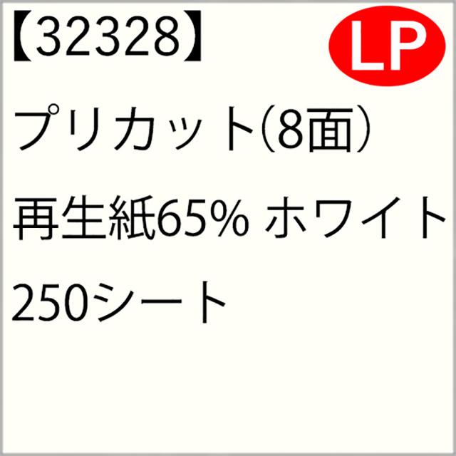 32328 プリカット(8面) 再生紙65% ホワイト 250シート