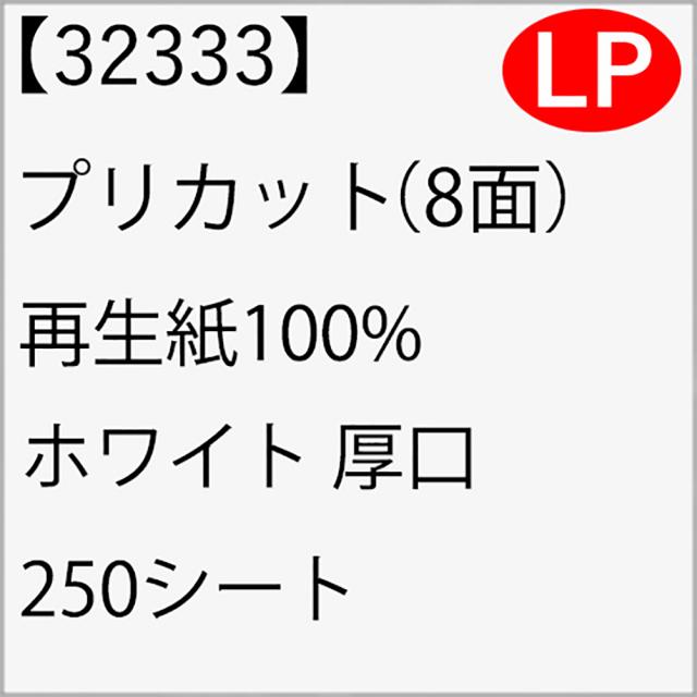 32333 プリカット(8面) 再生紙100% ホワイト 厚口 250シート