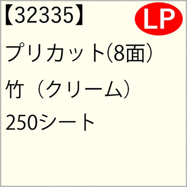 32335 プリカット(8面) 竹(クリーム) 250シート
