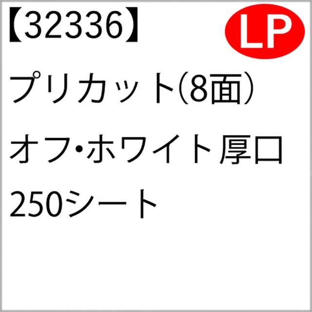 32336 プリカット(8面) オフ・ホワイト 厚口 250シート