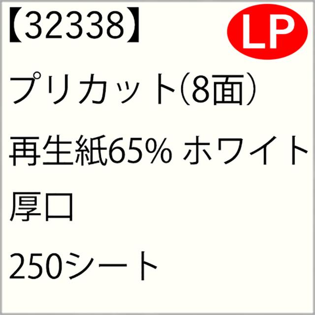 32338 プリカット(8面) 再生紙65% ホワイト 厚口 250シート