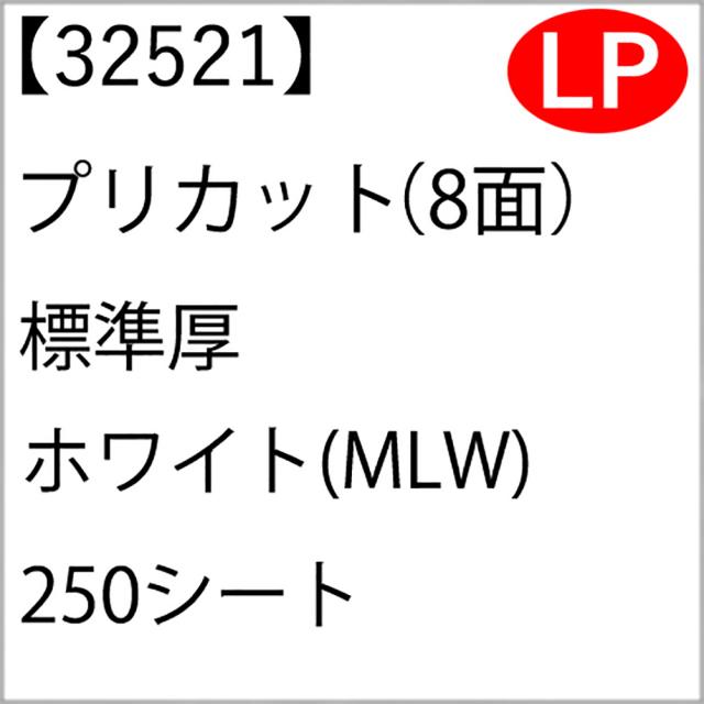 32521 プリカット(8面) 標準厚 ホワイト(MLW) 250シート