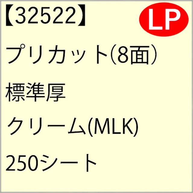 32522 プリカット(8面) 標準厚 クリーム(MLK) 250シート