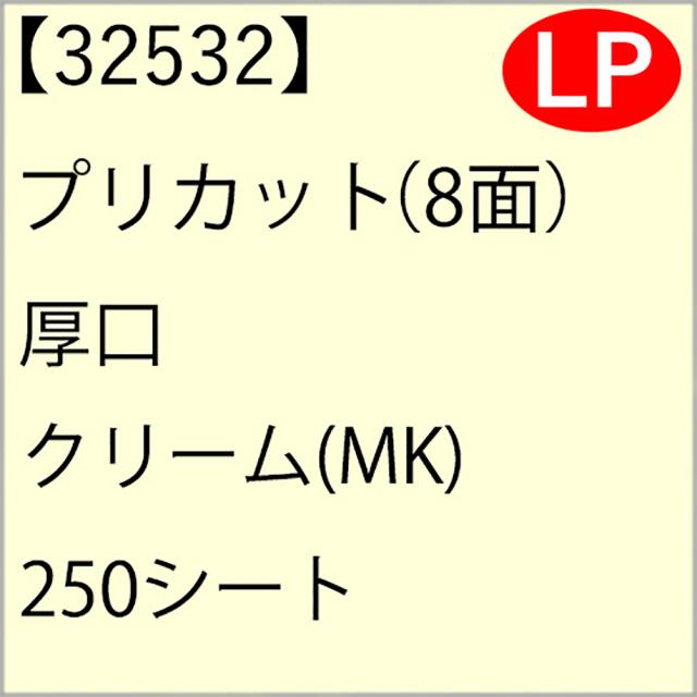 32532 プリカット(8面) 厚口 クリーム(MK) 250シート