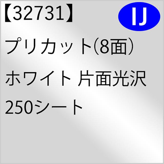 32731 インクジェット専用 片面光沢 250シート