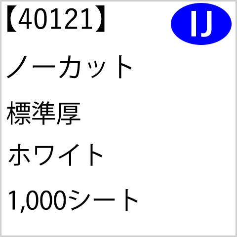 40121 ノーカット 標準厚 ホワイト 1,000シート