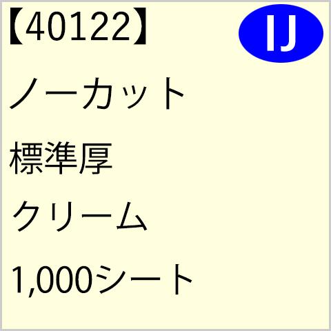 40122 ノーカット 標準厚 クリーム 1,000シート