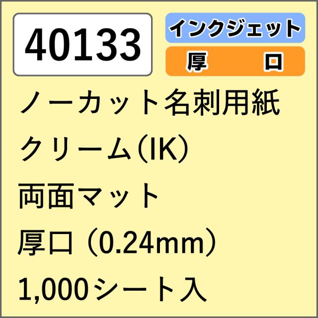 40133 ノーカット名刺用紙 クリーム(IK) 両面マット 厚口 1000シート入