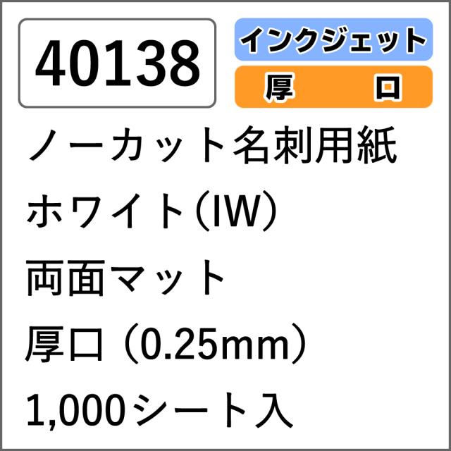 40138 ノーカット名刺用紙 ホワイト(IW) 両面マット 厚口 1000シート入