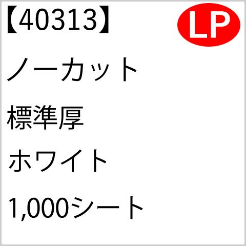 40313 ノーカット 標準厚 ホワイト 1,000シート