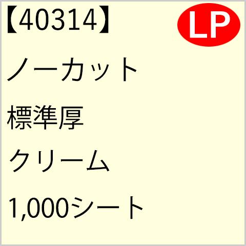 40314 ノーカット 標準厚 クリーム 1,000シート
