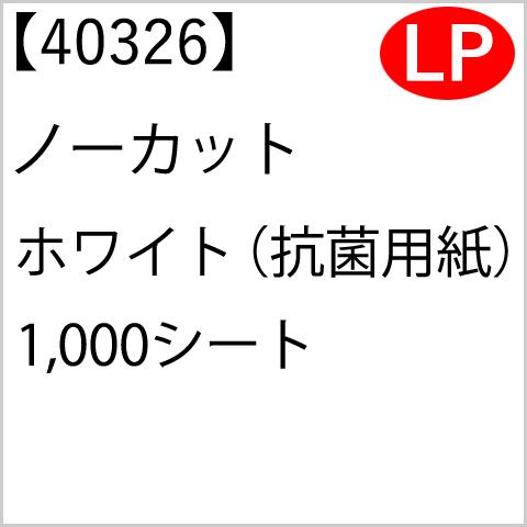 40326 ノーカット ホワイト(抗菌用紙) 1,000シート