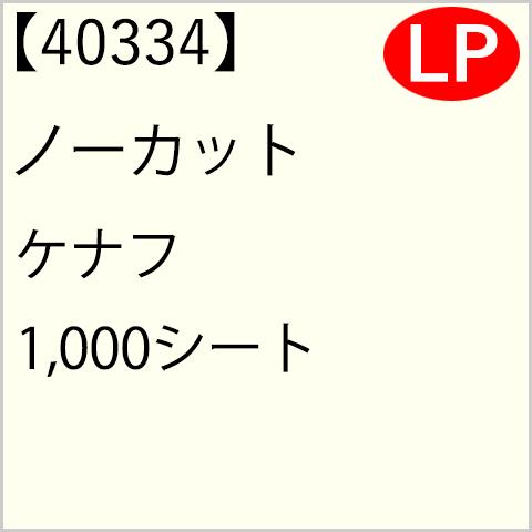 40334 ノーカット ケナフ 1,000シート