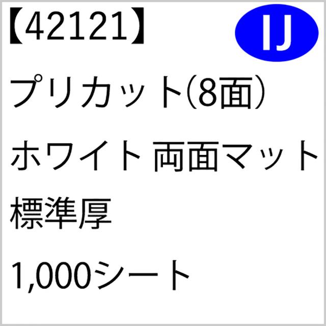 42121 プリカット(8面) ホワイト 両面マット 標準厚 1,000シート