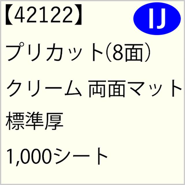 42122 プリカット(8面) クリーム 両面マット 標準厚 1,000シート