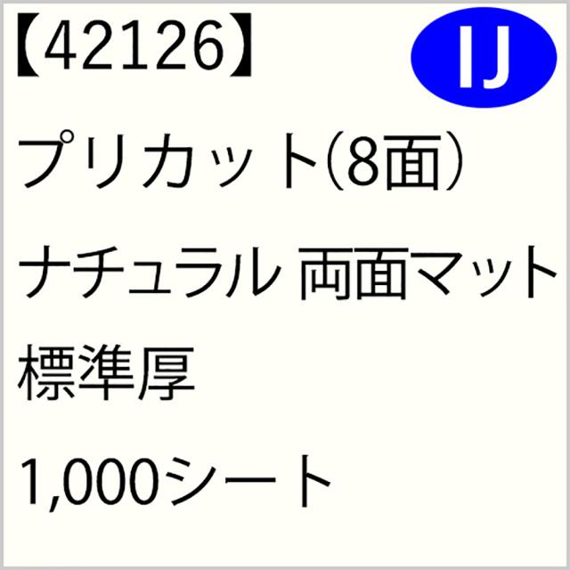42126 プリカット(8面) ナチュラル 両面マット 標準厚 1,000シート