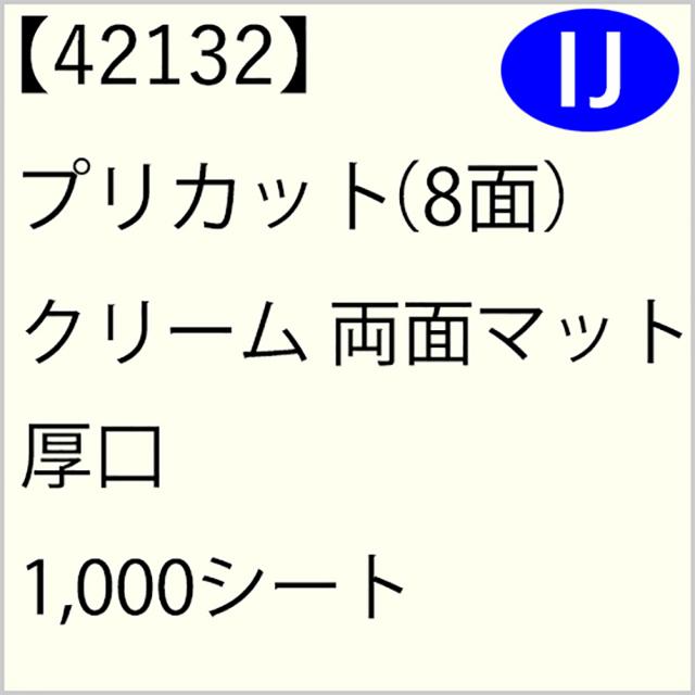 42132 プリカット(8面) クリーム 両面マット 厚口 1,000シート