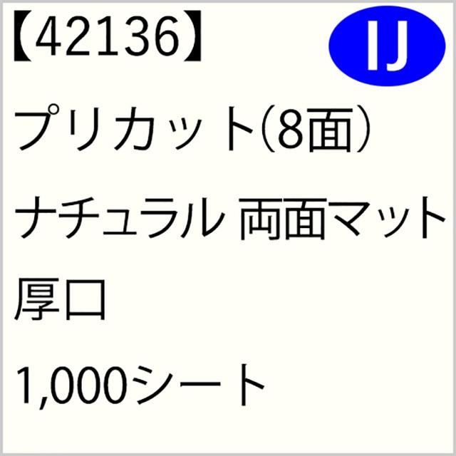42136 プリカット(8面) ナチュラル 両面マット 厚口 1,000シート