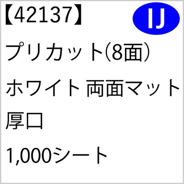 42137 プリカット(8面) ホワイト 両面マット 厚口 1,000シート