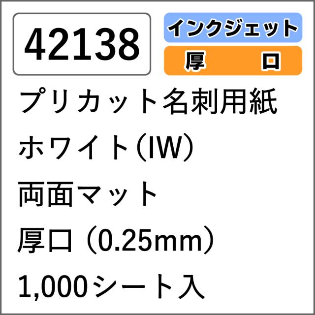 42138 プリカット(8面) ホワイト(IW)両面マット 厚口 1,000シート